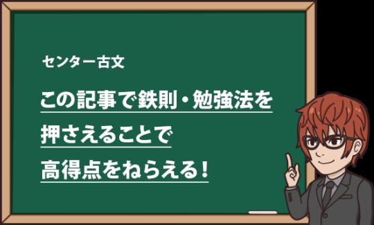 センター試験古文の勉強法