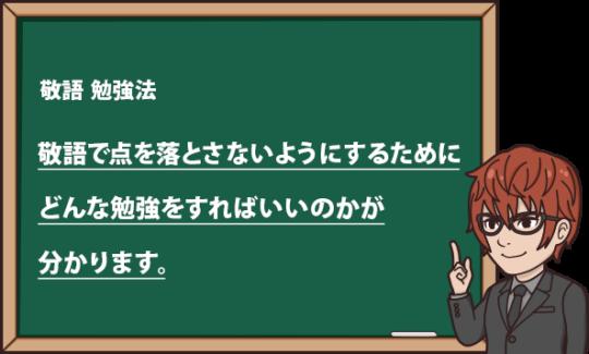 敬語の勉強