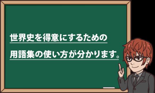 世界史を得意にするための用語集の使い方がわかります。