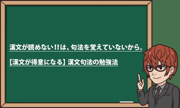 漢文が読めない!は、句法を覚えていないから。【漢文が得意になる】漢文句法の勉強法