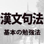 漢文句法基本の勉強法