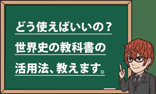 どう使えばいいの?世界史の教科書の活用法、教えます。