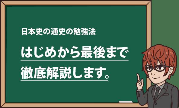 jh-rairyakurikai-kokuban1