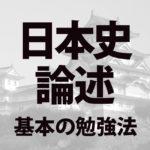 日本史論述基本の勉強法