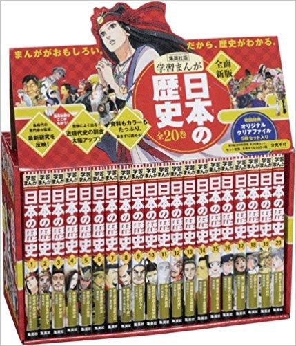 学習まんが少年少女の日本の歴史(全23巻)