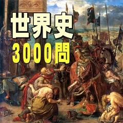 世界史3000問