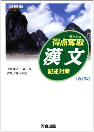 「得点奪取漢文—記述対策」