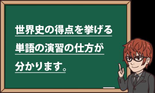 世界史の特典をあげる単語の演習の仕方がわかります。
