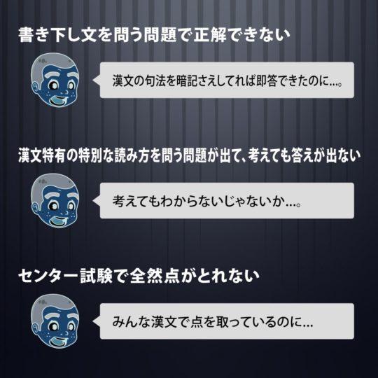 漢文句法を勉強しないことで、書き下しができず、漢字も読めなくなる。結果センター漢文で得点できなくなる。