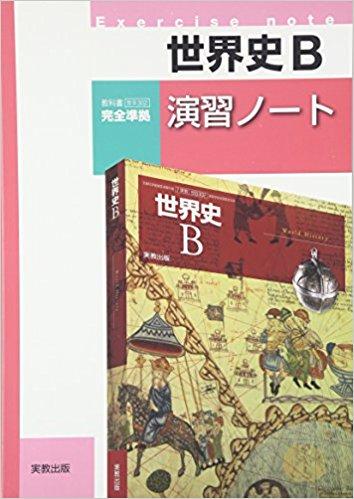 実教出版 世界史B演習ノート