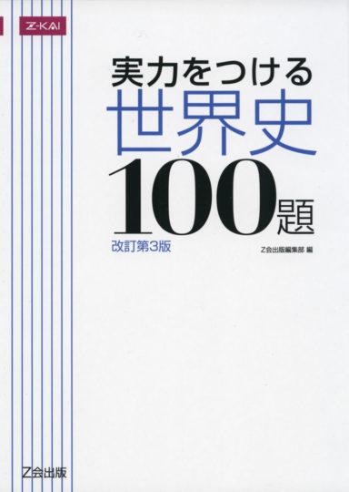 実力をつける世界史100