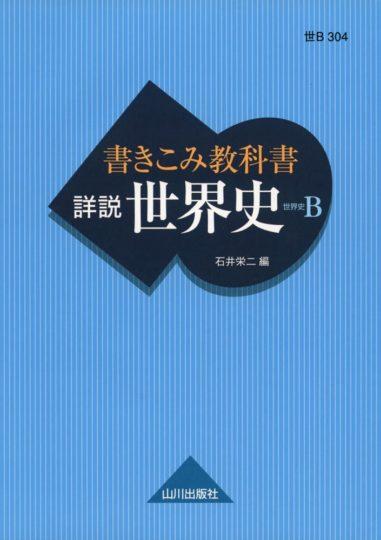 書き込み教科書 詳説世界史(山川出版社)