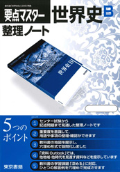 東京書籍世界史整理ノート