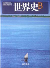 東書世界史B旧版