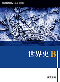 東書世界史B(最新版)