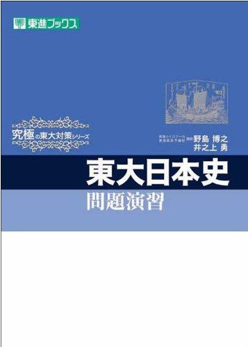 東大日本史問題演習
