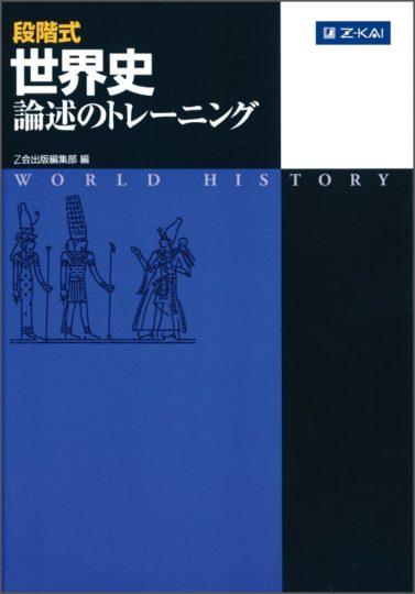 段階式 世界史論述のトレーニング