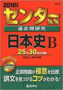 センター日本史B赤本