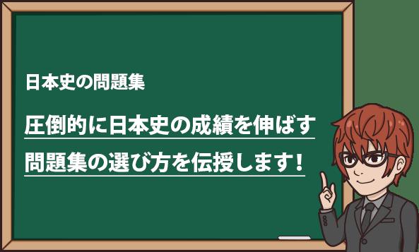 日本史の問題集 圧倒的に日本史の成績を伸ばす 問題集の選び方を伝授します!