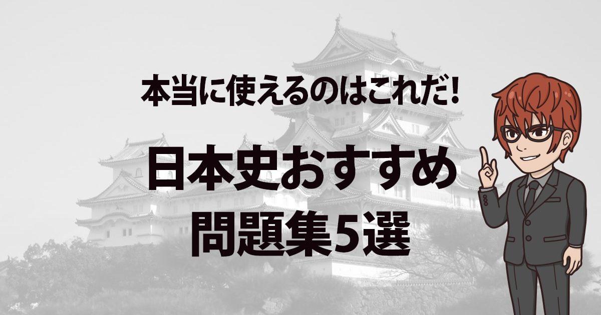 本当に使えるのはこれだ!日本史おすすめ問題集5選