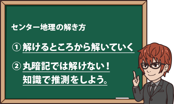 センター地理の解き方 ①解けるところから解いていく ②知識をもとに「推測」しよう