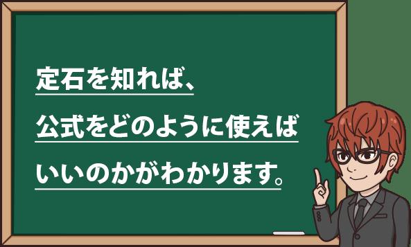 定石を知れば、 公式をどのように使えば いいかがわかります。