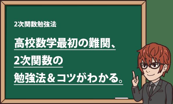 2次関数勉強法 高校数学最初の難関、 2次関数の勉強法&コツがわかる。