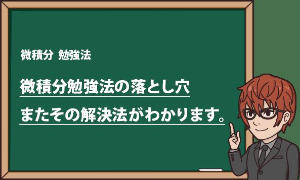 微積分勉強法微積分勉強の落とし穴またその解決方法がわかります