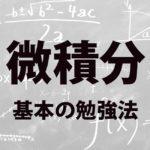 微積分基本の勉強法