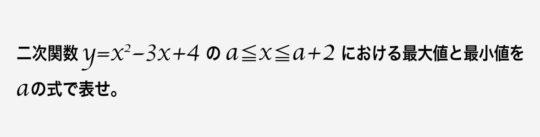 ・2次関数y=x^2-3x+4のa≦x≦a+2における最大値と最小値をaの式で表せ。