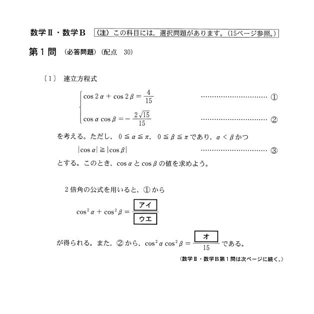 (平成29年度センター数ⅡB 第1問1ページ目の画像)