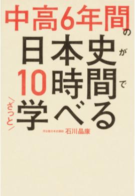 中高6年間の日本史がざっと学べる
