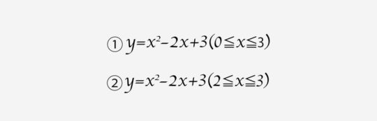y=x*2-2x+3(0<=x<=3) y=x*2-2x+3(2<=x<=3)