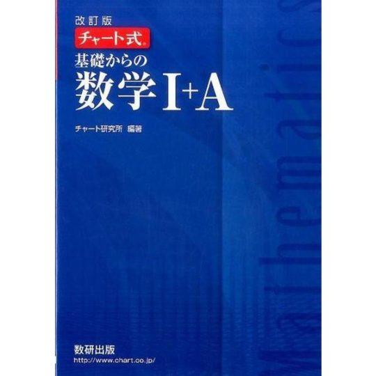 青チャート数学Ⅰ・A