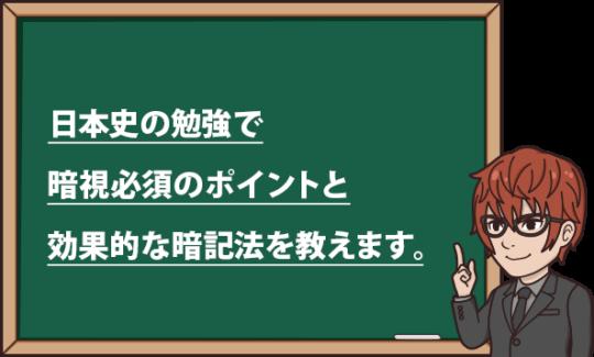 日本史の勉強で 暗視必須のポイントと 効果的な暗記法を教えます。