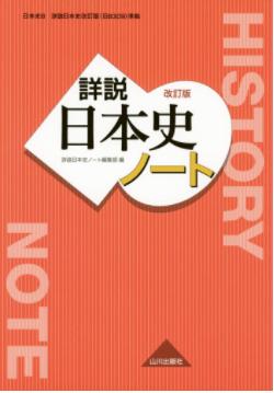 詳説日本史ノート