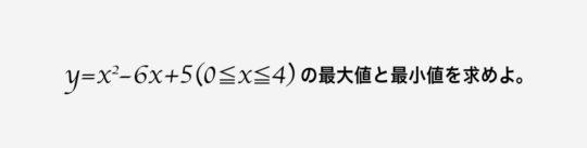 y = x^2-6x+5 (0≦x≦4) の最大値と最小値を求めよ