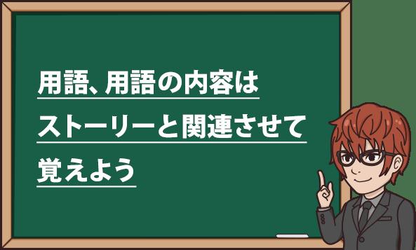 用語、用語の内容は ストーリーと関連させて覚えよう。
