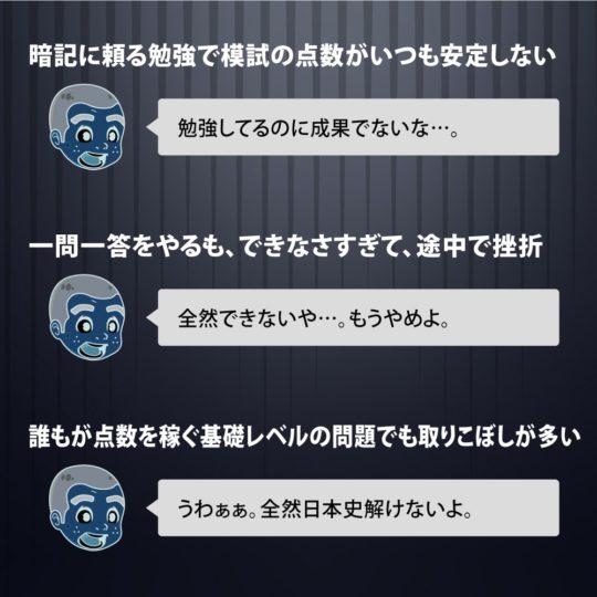 日本史通史概略スタディサプリ カリキュラムをやらない場合の未来
