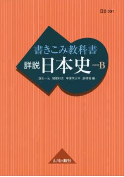 書きこみ教科書詳説日本史