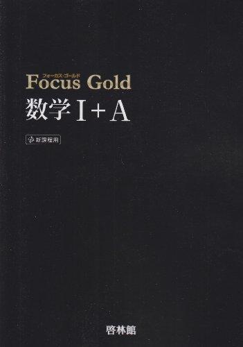 フォーカスゴールド数学Ⅰ・A