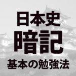 日本史 暗記 基本の勉強法