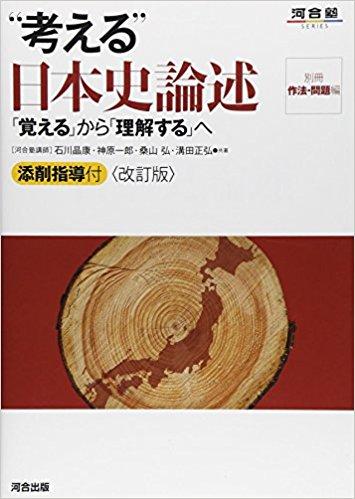 考える日本史論述
