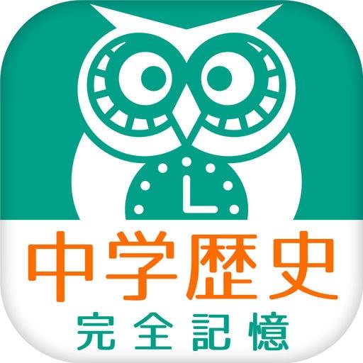 中学歴史完全記憶(中学社会の無料勉強アプリ)