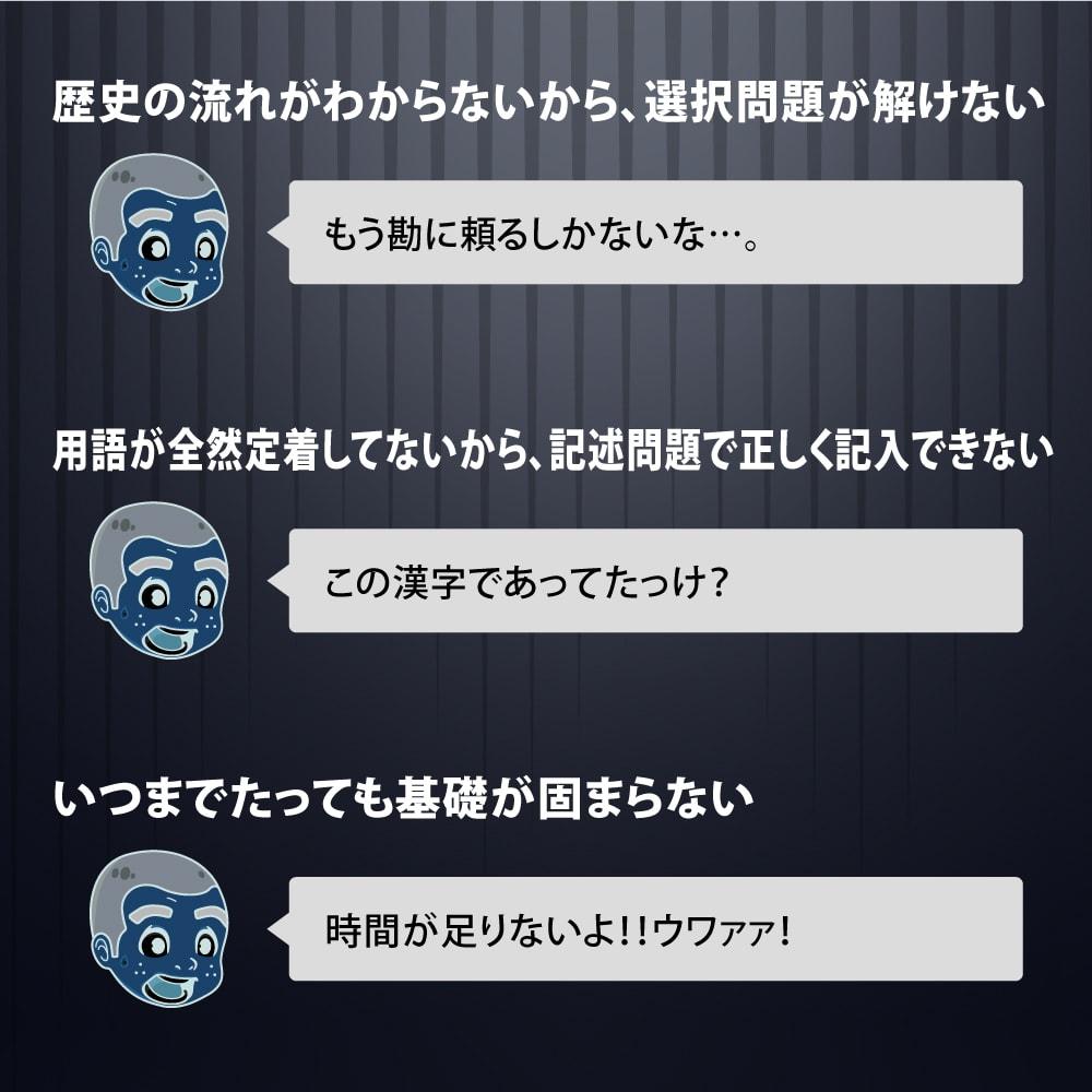 日本史ノートをやらなかったときの未来絵図 ・歴史の流れがわからないから、選択問題が解けない マルオ:もう勘に頼るしかないな……。 ・用語が全然定着してないから、記述問題で正しく記入できない マルオ:この漢字であってたっけ? ・いつまでたっても基礎が固まらない マルオ:時間が足りないよ!!ウワァァ!