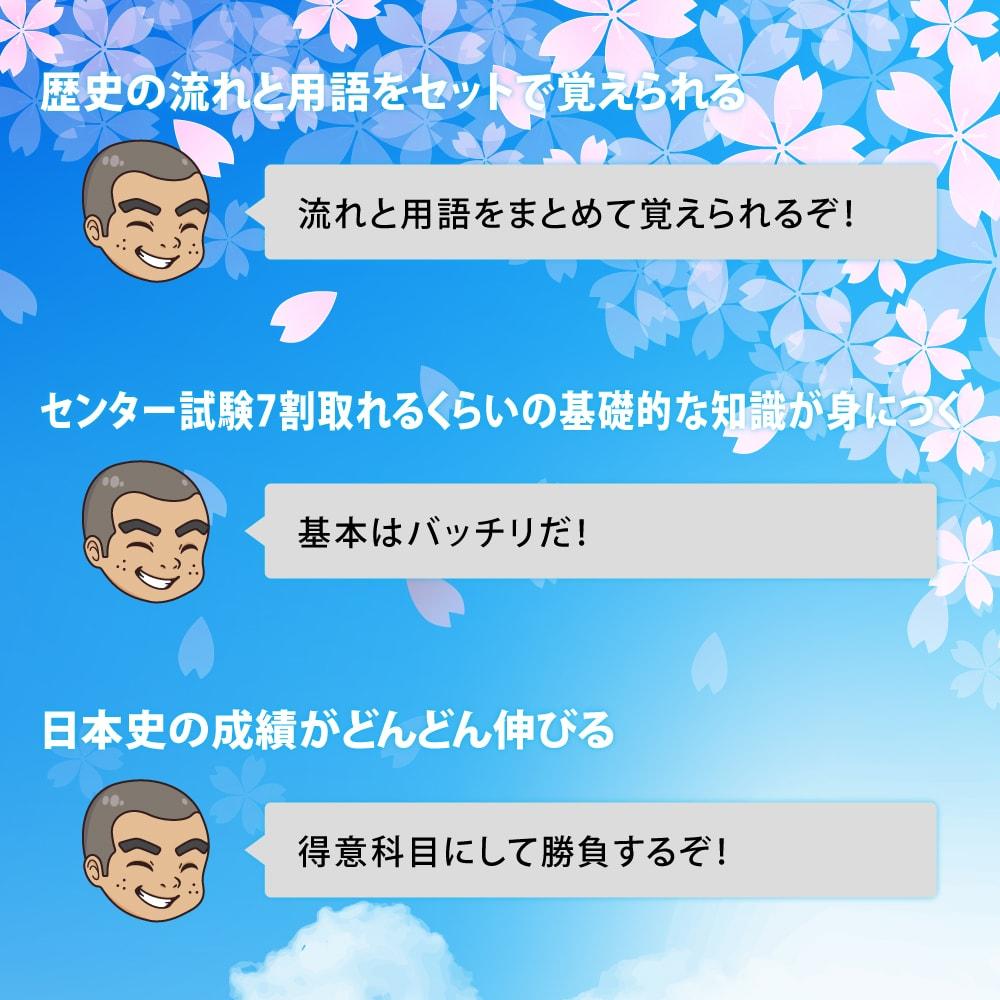 日本史ノートをやることによって得られる未来絵図 ・歴史の流れと用語をセットで覚えられる マルオ:流れと用語をまとめて覚えられるぞ! ・センター試験7割取れるくらいの基礎的な知識が身につく マルオ:基本はバッチリだ! ・日本史の成績がどんどん伸びる マルオ:得意科目にして勝負するぞ!