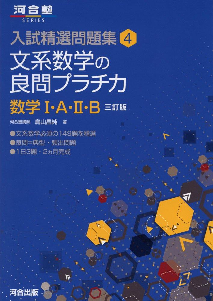 文系数学のプラチカ数学ⅠAⅡB