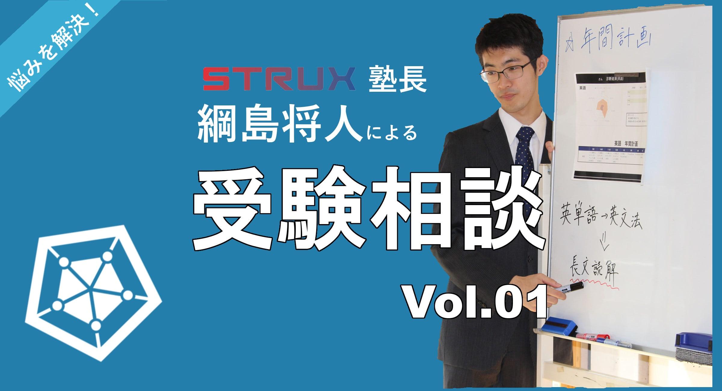綱島将人の受験相談Vol1