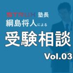 綱島将人の受験相談Vol.03