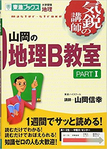 山岡の地理B教室表紙